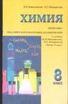 Химия. 8 класс обложка книги