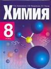 Оржековский П. А. - Химия. 8 класс обложка книги