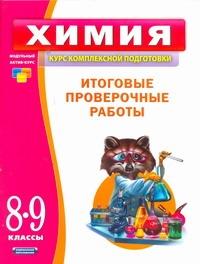 Савинкина Е.В. - Химия. 8-9 классы.. Итоговые проверочные работы обложка книги
