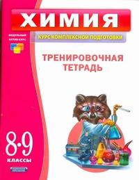 Савинкина Е.В. - Химия. 8-9 классы.. Тренировочная тетрадь обложка книги