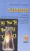 Химия. 9 кл. Программа. Тематическое и поурочное планирование Новошинский И.И.