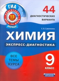 ГИА Химия. 9 класс. 44 диагностических варианта обложка книги