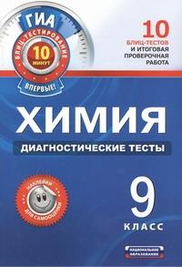 ГИА Химия. 9 класс. Диагностические тесты. обложка книги