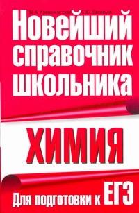 Химия. Для подготовки к ЕГЭ Кременчугская М.А.