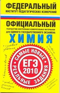 Корощенко А.С. - Химия. ЕГЭ-2010. Самые новые реальные задания обложка книги