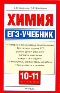 ЕГЭ Химия. 10-11 классы. ЕГЭ-учебник. обложка книги