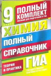 ГИА Химия. 9 класс. Полный справочник для подготовки к ГИА. обложка книги