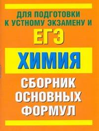 ЕГЭ Химия. Сборник основных формул обложка книги