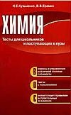 Кузьменко Н.Е. - Химия. Тесты для школьников и поступающих в вузы обложка книги