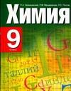Оржековский П. А. - Химия: 9 класс: Учебник для общеобразовательных учреждений обложка книги