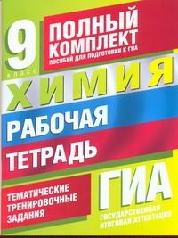 Яшукова А.В. - ГИА Химия. 9 класс. Рабочая тетрадь. Тематические тренировочные задания уровней А, В, С обложка книги