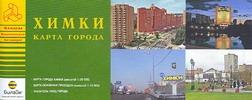 Химки. Карта города