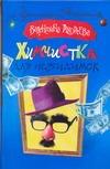 Андреева Валентина - Химчистка для невидимок обложка книги