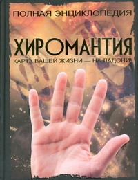 Якушева М.Н. - Хиромантия обложка книги