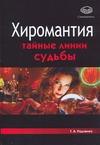 Радченко Т.А. - Хиромантия. Тайные линии судьбы' обложка книги