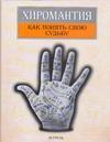 Марин Хуана - Хиромантия.Как понять свою судьбу' обложка книги
