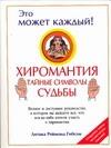 Гибсон Литцка Рей - Хиромантия: тайные символы судьбы обложка книги