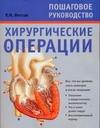 - Хирургические операции обложка книги