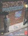 Хитрости Photoshop обложка книги