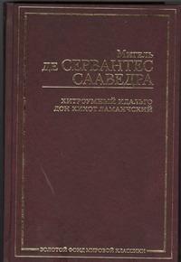 Хитроумный идальго Дон Кихот Ламанчский обложка книги
