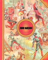 Хитроумный идальго Дон Кихот Ламанчский, рыцарь печального образа и рыцарь львов обложка книги