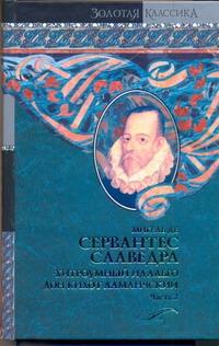 Хитроумный идальго Дон Кихот Ламанчский. В 2 т. Т. 2 обложка книги