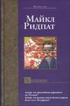 Ридпат М. - Хищник обложка книги
