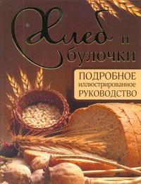 Дарина Д.Д. - Хлеб и булочки обложка книги
