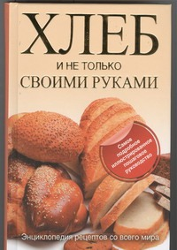 Дарина Д.Д. - Хлеб и не только своими руками обложка книги