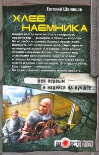 Шалашов Е.В. - Хлеб наемника обложка книги