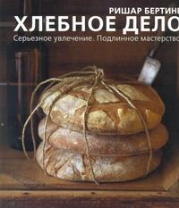 Бертине Ришар - Хлебное дело обложка книги