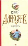 Алексеев С.Т. - Хлебозоры обложка книги