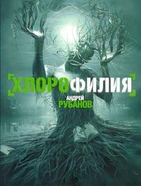 Рубанов А.В. - Хлорофилия обложка книги