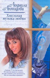 Леонидова Л. - Хмельная музыка любви обложка книги