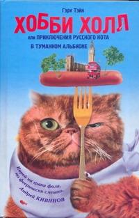 Тэйн Гэри - Хобби Холл, или Приключения русского кота в Туманном Альбионе обложка книги