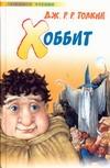 Хоббит Толкин Д.Р.Р.