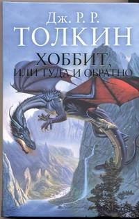 Хоббит, или туда и обратно Толкин Д.Р.Р