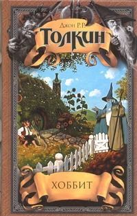 Толкин Д.Р.Р. - Хоббит, или Туда и обратно. Приключения Тома Бомбадила и другие стихи из Алой Кн обложка книги
