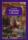 Хождение в Москву обложка книги