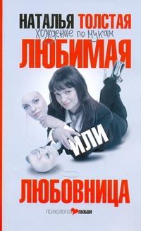 Толстая Наталья - Хождение по мукам. Любимая или любовница обложка книги