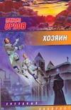 Орлов Михаил - Хозяин' обложка книги