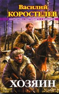 Коростылев В. - Хозяин обложка книги
