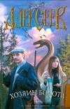 Алексеев С.Т. - Хозяин болота обложка книги