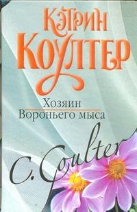 Коултер К. - Хозяин Вороньего мыса обложка книги