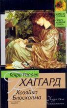 Хаггард Г.Р. - Хозяйка Блосхолма' обложка книги