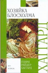 Хаггард Г.Р. - Хозяйка Блосхолма обложка книги