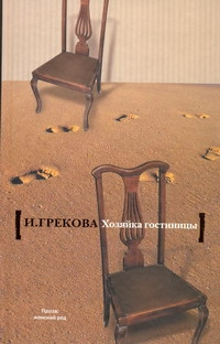 Грекова И. - Хозяйка гостиницы обложка книги