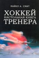 Смит М. - Хоккей. Настольная книга тренера.' обложка книги