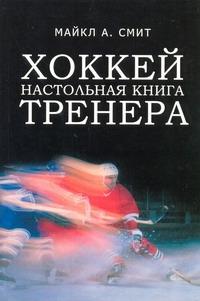 Смит М. - Хоккей. Настольная книга тренера. обложка книги