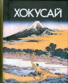 Хокусай